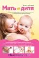 Мать и дитя. Энциклопедия гармоничной беременности и счастливого материнства